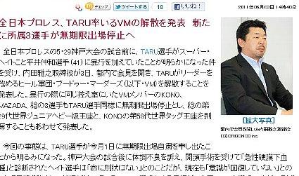 全日本プロレス、TARU率いるVMの解散を発表 新たに所属3選手が無期限出場停止へ (TARU) ニュース-ORICON STYLE-