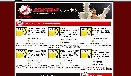 全日本プロレスちゃんねる - ニコニコチャンネル