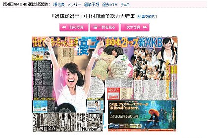 「選抜総選挙」7日付紙面で総力大特集