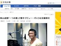 秋山成勲「一つの愛」で歌手デビュー…ギャラは全額寄付