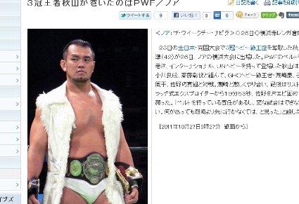 3冠王者秋山が巻いたのはPWF/ノア - プロレスニュース : nikkansports.com
