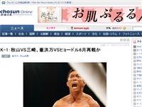 K-1:秋山VS三崎、崔洪万VSヒョードル6月再戦か