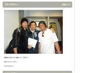 秋山成勲ブログ