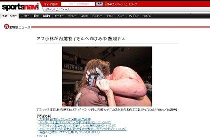スポーツナビ|ニュース|写真|アブ小林が内館牧子さんへ血まみれ熱烈キス