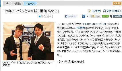 中嶋がフジタとV4戦「価値高める」 - プロレスニュース : nikkansports.com