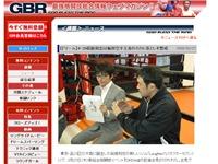 GBR>ニュース>【ドリーム】4・29桜庭和志は極真空手王者のカカト落としを警戒