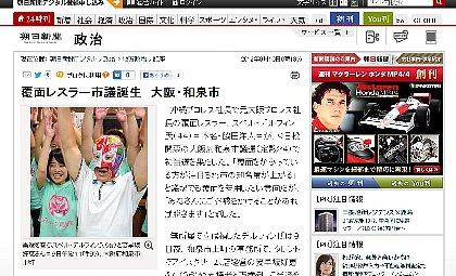 朝日新聞デジタル:覆面レスラー市議誕生 大阪・和泉市 - 政治