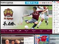 FC琉球公式サイト