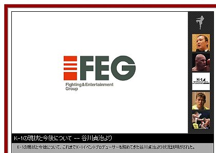 FEG OFFICIAL WEBSITE