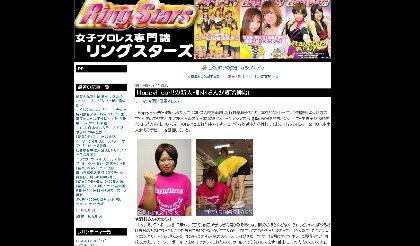 HappyHour!!の新人・野村さんが練習開始|女子プロレス専門誌『RINGSTARS』