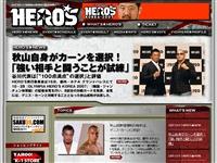 HERO'S公式HP・秋山成勲vsデニス・カーン