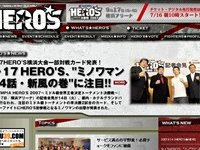 HERO'S公式