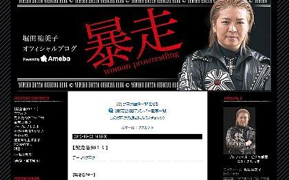 【緊急告知!!】|堀田祐美子オフィシャルブログ「暴走」Powered by Ameba