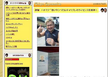 東京ダイナマイトトーキョー(東京ダイナマイト公式):速報 ハチミツ二郎メキシコでルチャリブレのライセンスを取得! - livedoor Blog(ブログ)