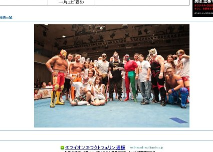スポーツナビ|格闘技|仮面貴族FIESTA2011「ミル・マスカラス来日40周年記念試合」