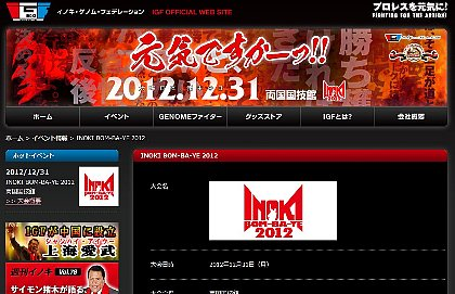 INOKI BOM-BA-YE 2012