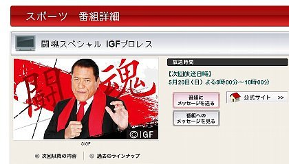 スポーツ 闘魂スペシャル IGFプロレス | BS11