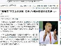 """""""異端児""""事実上の追放 石井プロ転向容認の全柔連 (1/2ページ) - MSN産経ニュース"""