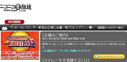 ブシロードレスリング~長島☆自演乙☆雄一郎プロレスデビュー戦~ - ニコニコ生放送
