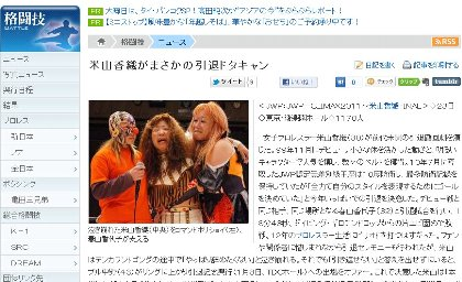米山香織がまさかの引退ドタキャン - プロレスニュース : nikkansports.com