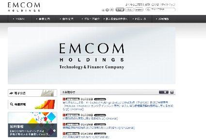 EMCOMホールディングス