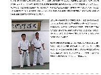大道塾|2008年6月の記事
