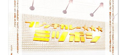 MITSUBOSHI_CURRY