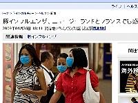 豚インフルエンザ、ニュージーランドとフランスでも感染者か 写真4枚 国際ニュース : AFPBB News