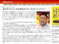 新日本プロレス 永田裕志のキラー化がレベルアップ - 内外タイムス