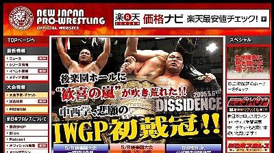 新日本プロレスオフィシャルWEBサイト