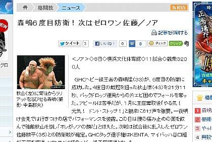 森嶋6度目防衛!次はゼロワン佐藤/ノア - プロレスニュース : nikkansports.com