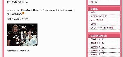 NNNストレイトニュース|キャスターBLOG|丸岡いずみ|命名