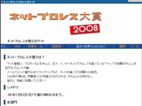 ネット・プロレス大賞:公式サイト