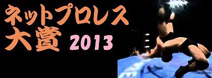ネット・プロレス大賞2013