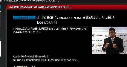 小川直也選手のINOKI GENOME参戦が決定いたしました