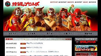 沖縄プロレス -okinawa prowres-