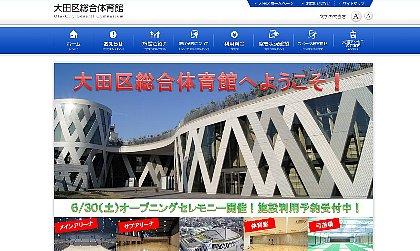 大田区総合体育館 Ota-City General Gymnasium