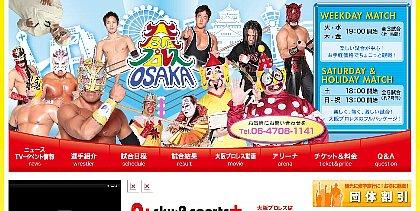 大阪プロレス|ニュース