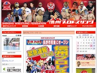 信州プロレスリングホームページ