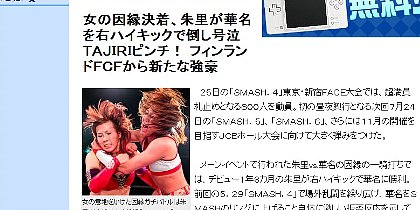 スポーツナビ|格闘技|速報