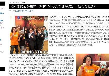 各団体代表が集結!対抗T組み合わせが決定/仙女会見(1)|女子プロレス専門誌『RINGSTARS』