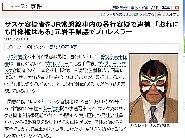 サスケ容疑者をJR常磐線車内の暴行容疑で逮捕 「おれにも肖像権はある」元岩手県議でプロレスラー - MSN産経ニュース