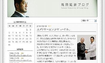 高田延彦オフィシャルブログ