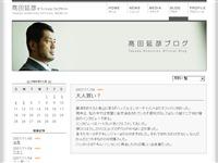 高田延彦公式ブログ