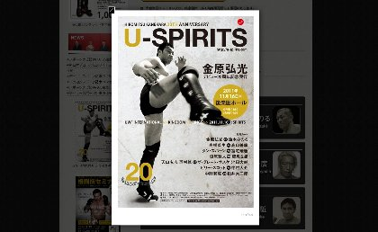 U-SPIRITS