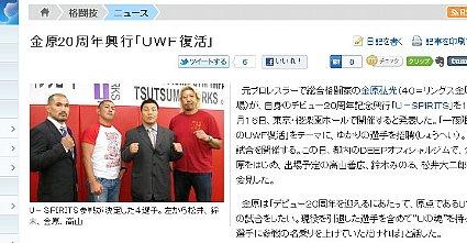 金原20周年興行「UWF復活」 - 格闘技ニュース : nikkansports.com