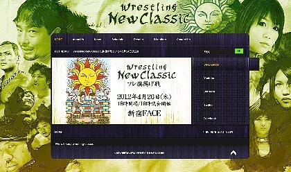 レスリング・ニュー・クラシック