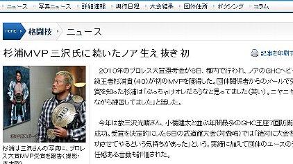 杉浦MVP三沢氏に続いたノア生え抜き初 - 格闘技ニュース : nikkansports.com