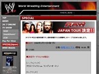 WWE日本ツアー