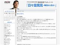 高田延彦ブログ
